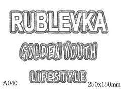 футболка с рисунком Rublevka golden youth lifestyle